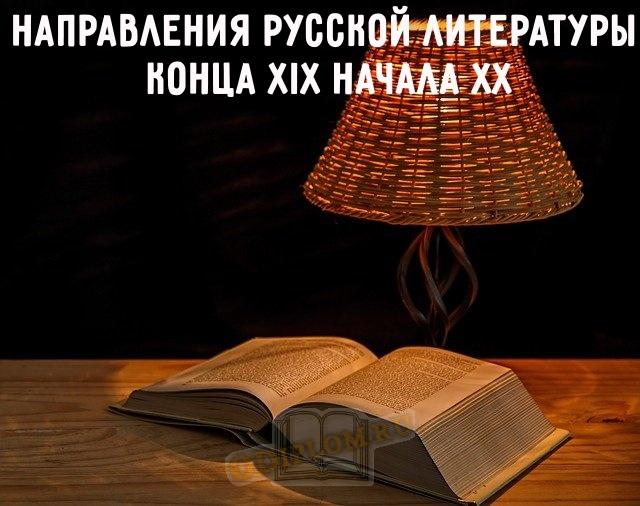 Литература конца XIX начала XX dtrf