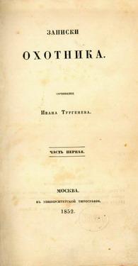 Титульный лист Записки охотника